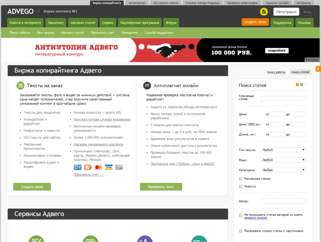 Биржа копирайтинга, статей, копирайтеров и контента Advego