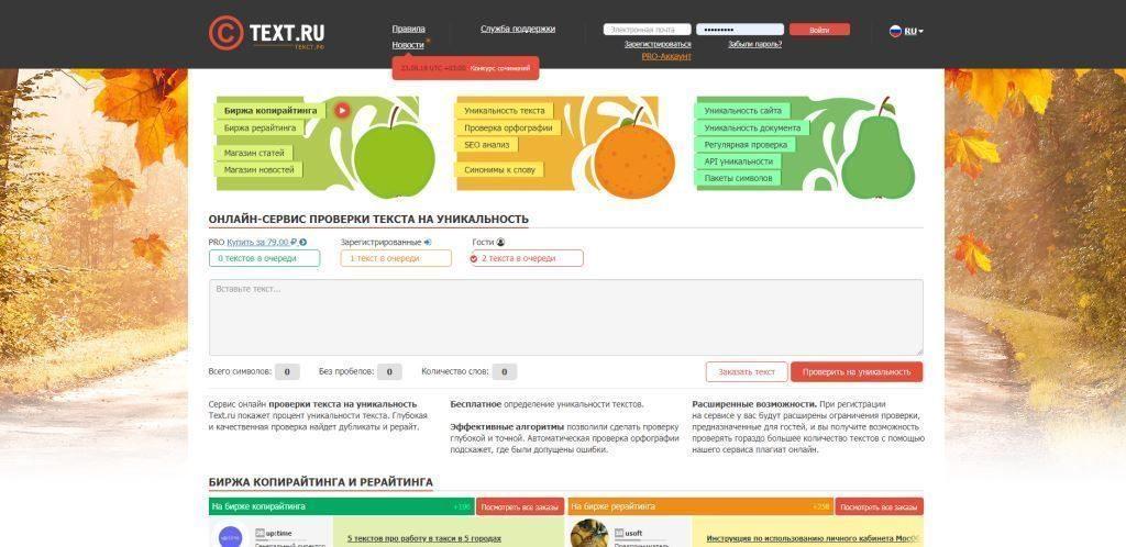 Проверка текста на уникальность онлайн,  биржа копирайтинга TEXT.RU