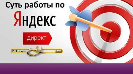 Главное в работе специалиста Яндекс.Директ